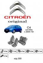Оригинальные чехлы Citroen С4 2004-2010 EMC