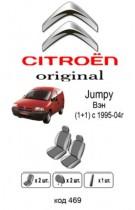Оригинальные чехлы Citroen Jumpy 1995-2004 (1+1) EMC