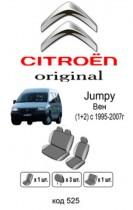 Оригинальные чехлы Citroen Jumpy 1995-2007 (1+2) EMC