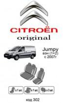 Оригинальные чехлы Citroen Jumpy 2007- (1+2) EMC