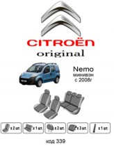 Оригинальные чехлы Citroen Nemo EMC