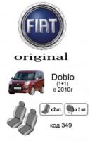 Оригинальные чехлы Fiat Doblo 2010- (1+1) EMC