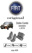 Оригинальные чехлы Fiat Doblo Combi 2010- EMC