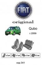 Оригинальные чехлы Fiat Qubo/Fiorino  EMC