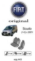 Оригинальные чехлы Fiat Scudo 2007- (1+2) EMC
