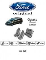 Оригинальные чехлы Ford Galaxy 2006- 5 мест EMC