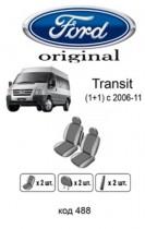 Оригинальные чехлы Ford Transit 2006-2013 1+1 EMC