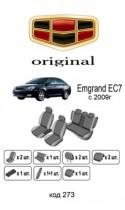 Оригинальные чехлы Geely Emgrand EC 7 EMC