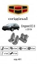 Оригинальные чехлы Geely Emgrand EC 8 EMC