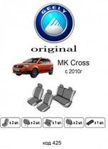 Оригинальные чехлы Geely MK Cross 2010- EMC