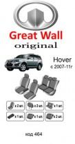 Оригинальные чехлы Great Wall Hover 2005-2011 EMC