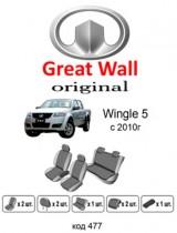 Оригинальные чехлы Great Wall Wingle 5 EMC