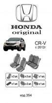 Оригинальные чехлы Honda CR-V 2012- EMC