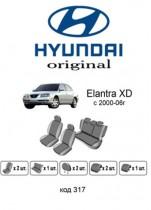 Оригинальные чехлы Hyundai Elantra XD 2000-2006 EMC