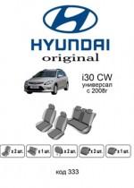 Оригинальные чехлы Hyundai i-30 2008-2012 CW EMC