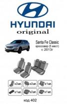 Оригинальные чехлы Hyundai Santa Fe 2013- 5 мест EMC