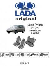 Оригинальные чехлы Lada Приора 2171 UN EMC
