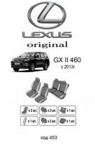 Оригинальные чехлы Lexus GX 460 2013- EMC