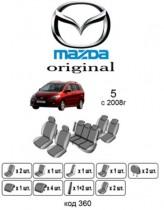 Оригинальные чехлы Mazda 5 2008-2010 EMC