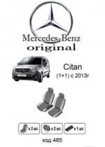Оригинальные чехлы Mercedes Citan 2013- 1+1 EMC