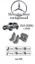 Оригинальные чехлы Mercedes GLK-Class (X204) EMC