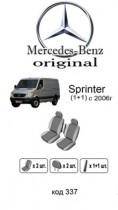 Оригинальные чехлы Mercedes Sprinter 2006- 1+1 EMC