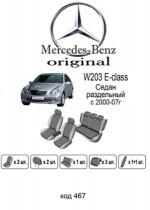 Оригинальные чехлы Mercedes C-Class (W203) задняя спинка деленная EMC