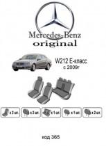 Оригинальные чехлы Mercedes E-Class (W212) EMC