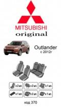 Оригинальные чехлы Mitsubishi Outlander 2012- EMC