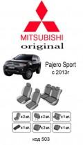 Оригинальные чехлы Mitsubishi Pajero Sport  2013- EMC