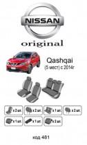 EMC Оригинальные чехлы Nissan Qashqai 2014-