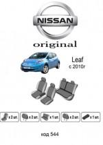Оригинальные чехлы Nissan Leaf EMC