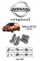 Оригинальные чехлы Nissan Micra 2010- задняя спинка деленная EMC