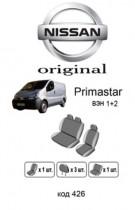 Оригинальные чехлы Nissan Primastar 1+2 EMC