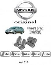 Оригинальные чехлы Nissan Primera P12 UN EMC