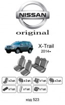 Оригинальные чехлы Nissan X-Trail T32 2014- EMC