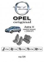 Оригинальные чехлы Opel Astra H UN задняя спинка цельная EMC