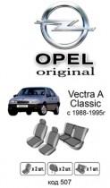 Оригинальные чехлы Opel Vectra A EMC
