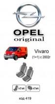 Оригинальные чехлы Opel Vivaro 1+1 EMC