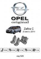 Оригинальные чехлы Opel Zafira С 5 мест EMC