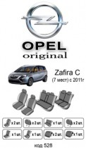 Оригинальные чехлы Opel Zafira С 7 мест EMC