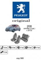 Оригинальные чехлы Peugeot 208 HB 3D EMC