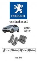 Оригинальные чехлы Peugeot 2008 EMC