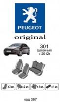 Оригинальные чехлы Peugeot 301 задняя спинка деленная EMC
