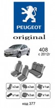 Оригинальные чехлы Peugeot 408 EMC