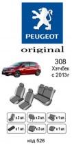 Оригинальные чехлы Peugeot 308 HB 2013- EMC