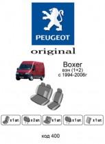 Оригинальные чехлы Peugeot Boxer 1+2 1994-2006 EMC