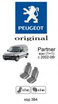 Оригинальные чехлы Peugeot Partner 2002-2008 1+1 EMC