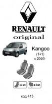 Оригинальные чехлы Renault Kangoo 2007- 1+1 EMC