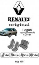 Оригинальные чехлы Renault Logan 2013- задняя спинка деленная EMC